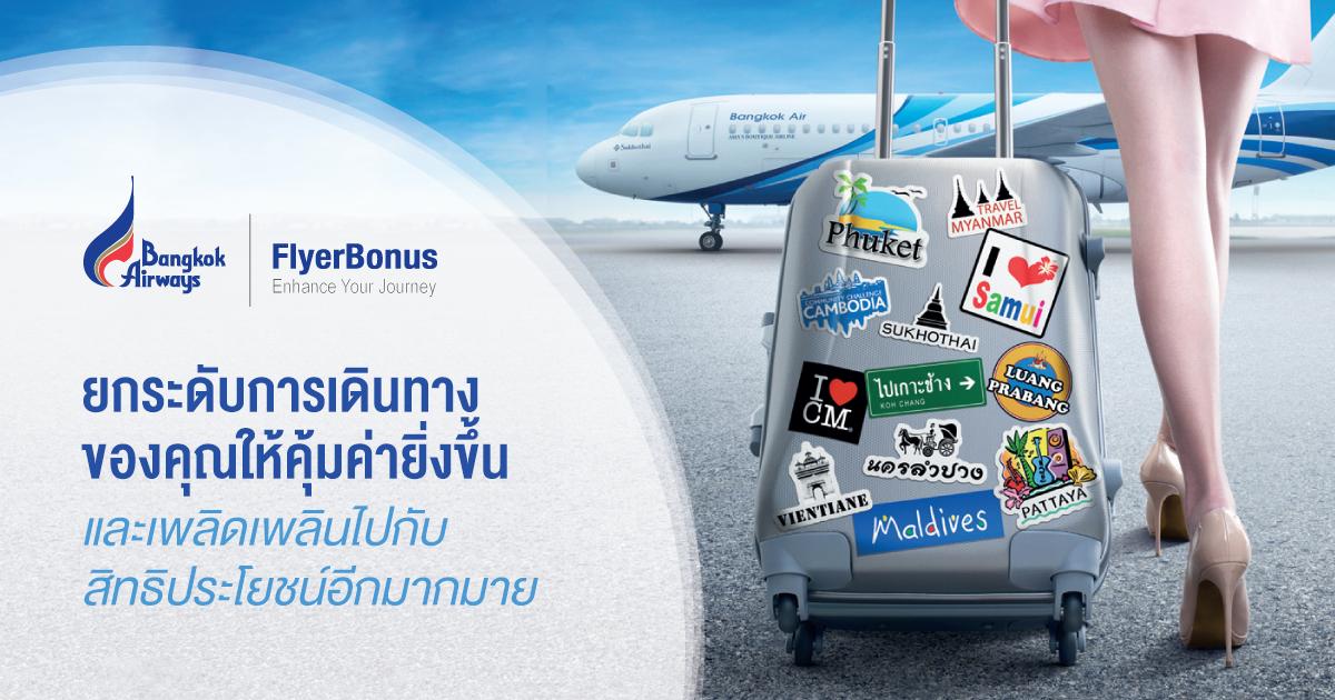 FlyerBonus - Bangkok Airways
